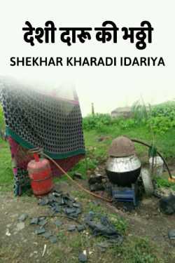 deshee daaroo kee bhaththee by shekhar kharadi Idariya in Hindi