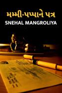 Snehal mangroliya દ્વારા મમ્મી-પપ્પા ને પત્ર ગુજરાતીમાં