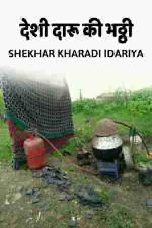 deshee daaroo kee bhaththee बुक shekhar kharadi Idariya द्वारा प्रकाशित हिंदी में