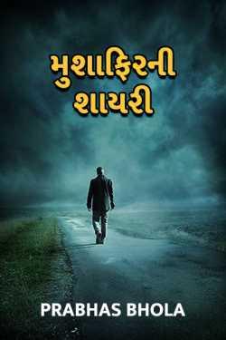 Musafir ni shayri by Prabhas Bhola in Gujarati