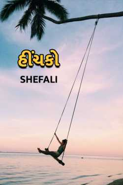 Hinchako by Shefali in Gujarati