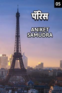 Paris - 5 by Aniket Samudra in Marathi