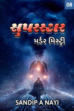 Superstar part 8 by Sandip A Nayi in Gujarati