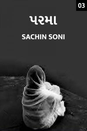 parma - 3 by Sachin Soni in Gujarati