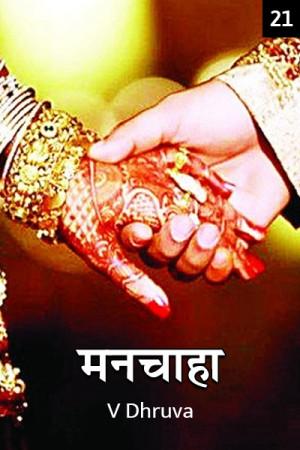 मनचाहा - 21 बुक V Dhruva द्वारा प्रकाशित हिंदी में