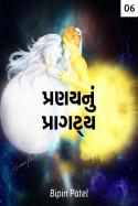Pranaynu Pragaty - 6 by Bipin patel in Gujarati