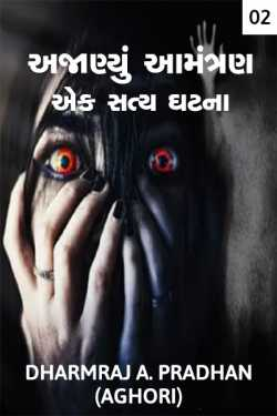 Unknown Invitation - A True Story - 2 by DharmRaj A. Pradhan Aghori in Gujarati