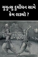 Yuyutsu Duryodhan same kem ladyo by MB (Official) in Gujarati