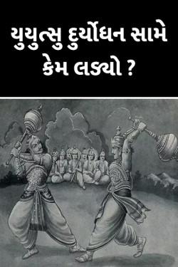 Yuyutsu Duryodhan same kem ladyo by MB (Official) in Gujarati