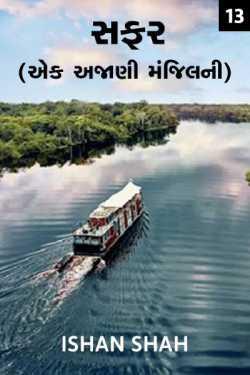 Safar - 13 by Ishan shah in Gujarati