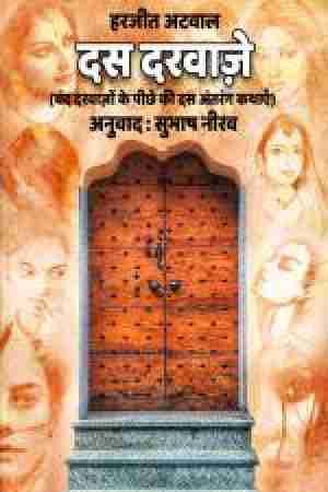 Das Darvaje बुक Subhash Neerav द्वारा प्रकाशित हिंदी में