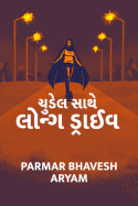Chudel sathe long drive by Parmar Bhavesh આર્યમ્ in Gujarati