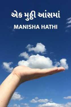 Ek muththi aansma by Manisha Hathi in Gujarati