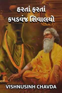 Harta Farta kapadvanj Shivalayo by vishnusinh chavda in Gujarati