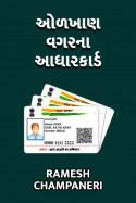 OLKHAN VAGARNA ADHARCARD by Ramesh Champaneri in Gujarati