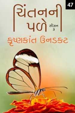 Chintanni Pale - Season - 3 - 47 by Krishnkant Unadkat in Gujarati