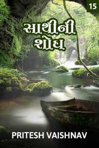 Sathi ni sodh - 15