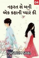 nafrat se bani ek kahani pyar ki - 4 by Tasleem Shal in Gujarati