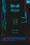 जिन की मोहब्बत.. - भाग 4 बुक Sayra Khan द्वारा प्रकाशित हिंदी में