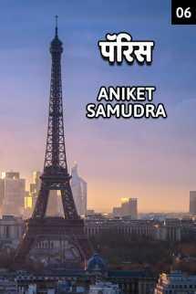 पॅरिस - ६ मराठीत Aniket Samudra