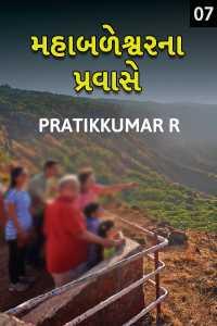 Mahabaleshwar na Pravase - a family tour - 7