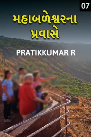 Pratikkumar R દ્વારા મહાબળેશ્વર ના પ્રવાસે - અ ફેમિલી ટુર (ભાગ-7) ગુજરાતીમાં