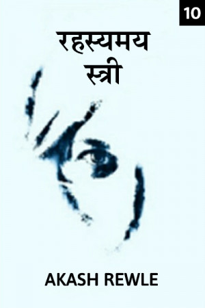 रहस्यमय स्त्री - भाग १० मराठीत Akash Rewle