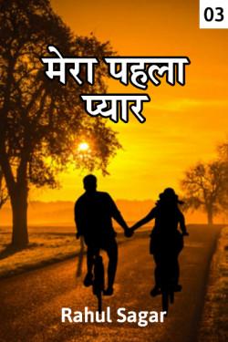my fast love.. - 3 by Rahul Sagar in Hindi