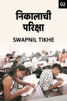 निकालाची परिक्षा - २ मराठीत Swapnil Tikhe
