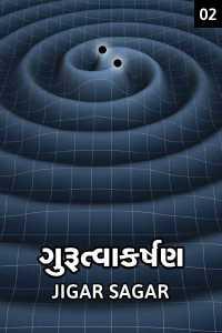 Gurutvakarshan - 2