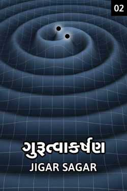 Gurutvakarshan - 2 by Jigar Sagar in Gujarati