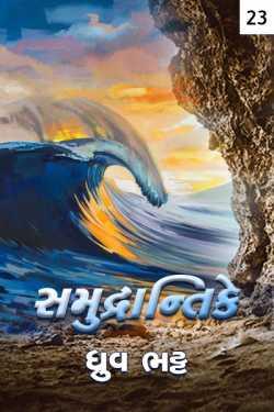 Sumudrantike - 23 by Dhruv Bhatt in Gujarati
