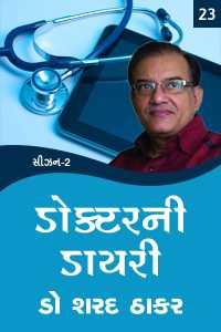 ડોક્ટરની ડાયરી - સીઝન - 2 - 23