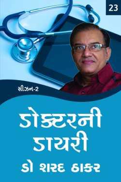 Doctor ni Diary - Season - 2 - 23 by Dr Sharad Thaker in Gujarati