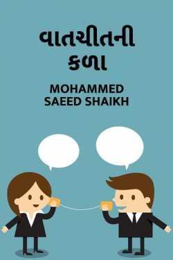 ART OF CONVERSATION- VAATCHIT NI KALAA by Mohammed Saeed Shaikh in Gujarati