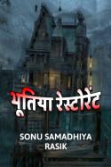भूतिया रेस्टोरेंट बुक सोनू समाधिया रसिक द्वारा प्रकाशित हिंदी में