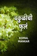 बकुळीची फुलं ( भाग - 1 ) मराठीत Komal Mankar