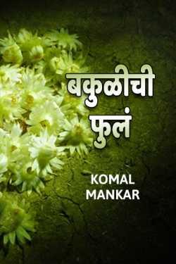 Bakulichi Fulam - 1 by Komal Mankar in Marathi