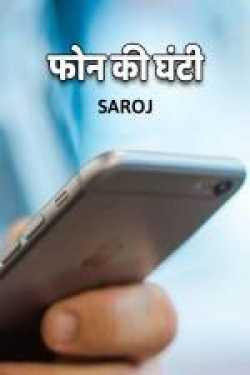 फोन की घंटी  by Saroj in Hindi
