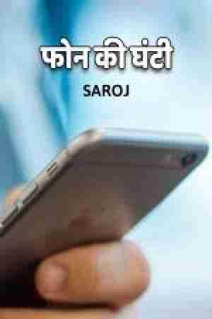 Phone ki ghanti बुक Saroj द्वारा प्रकाशित हिंदी में