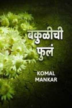 बकुळीची फुलं मराठीत Komal Mankar