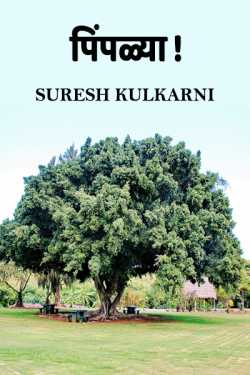 Pimpalya by suresh kulkarni in Marathi