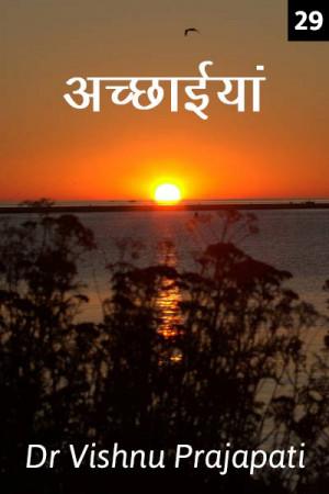 अच्छाईयां – २९ बुक Dr Vishnu Prajapati द्वारा प्रकाशित हिंदी में