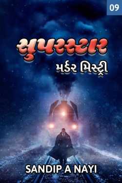 Super Star - 9 by Sandip A Nayi in Gujarati