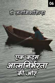एक कदम आत्मनिर्भरता की ओर...6 बुक डॉ अनामिकासिन्हा द्वारा प्रकाशित हिंदी में