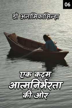 Ek kadam aatmnirbharta ki aur - 6 by डॉ अनामिकासिन्हा in Hindi
