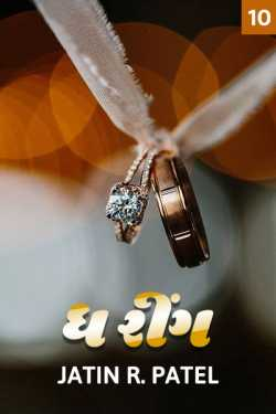 The ring - 10 by Jatin.R.patel in Gujarati