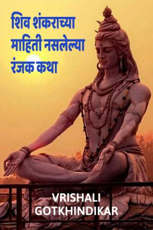 Shiv Shankrachya mahiti naslelya ranjak katha by Vrishali Gotkhindikar in Marathi