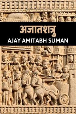 AJATSHATRU by Ajay Amitabh Suman in Hindi