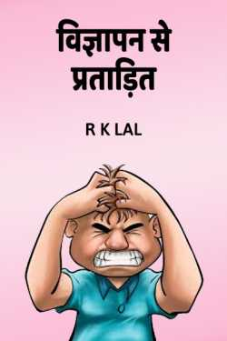 Harassed by advertising by r k lal in Hindi